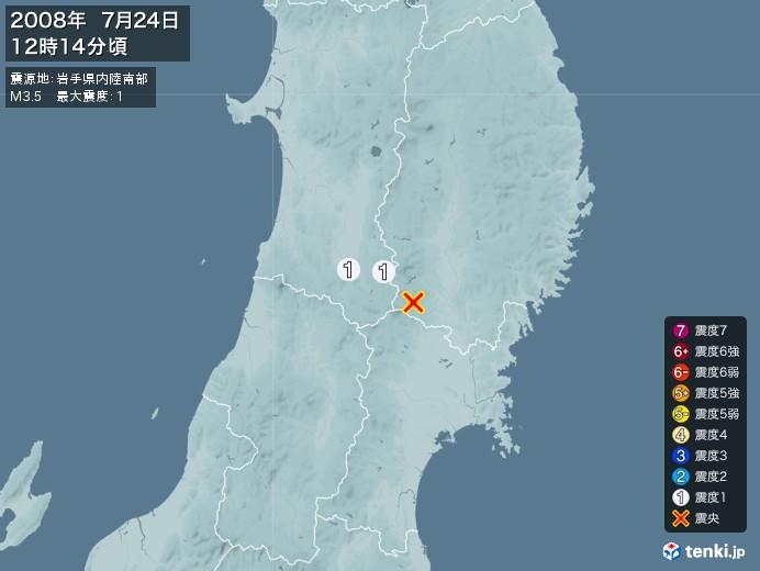 地震情報(2008年07月24日12時14分発生)