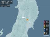 2008年07月24日12時14分頃発生した地震