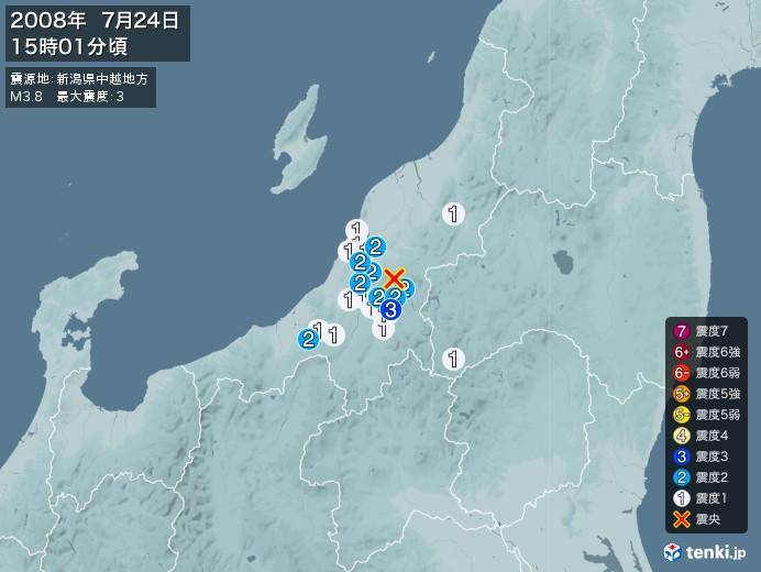 地震情報(2008年07月24日15時01分発生)