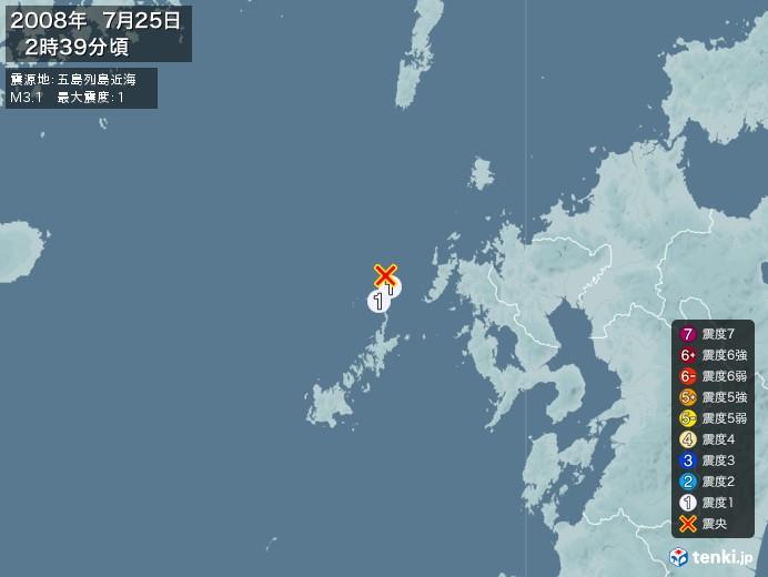 地震情報(2008年07月25日02時39分発生)