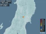 2008年07月25日07時11分頃発生した地震