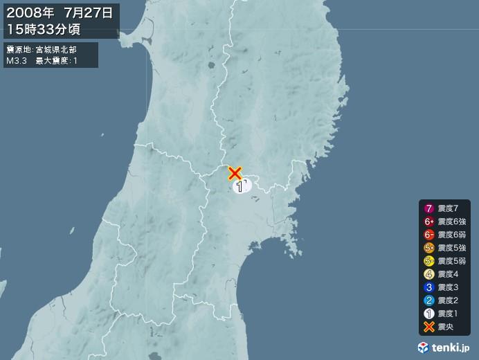 地震情報(2008年07月27日15時33分発生)