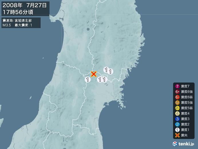 地震情報(2008年07月27日17時56分発生)