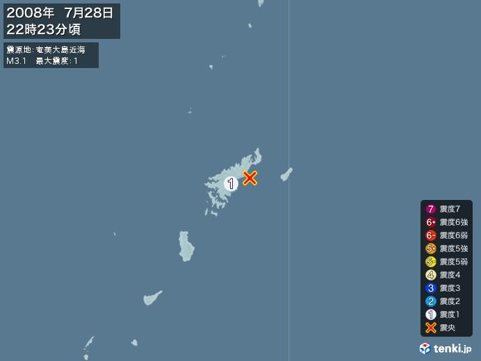 地震情報(2008年07月28日22時23分発生)