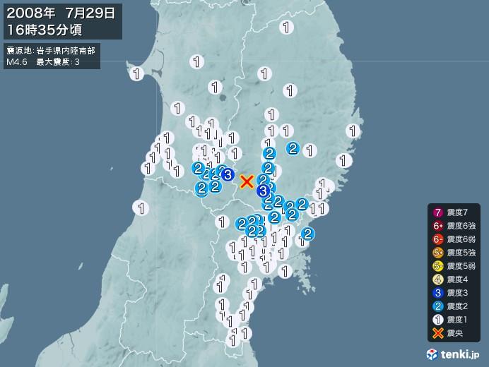 地震情報(2008年07月29日16時35分発生)