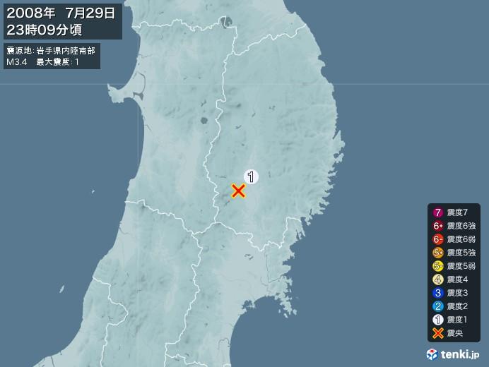 地震情報(2008年07月29日23時09分発生)