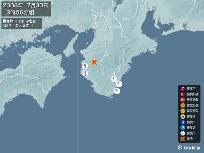 地震情報(2008年07月30日03時06分発生)