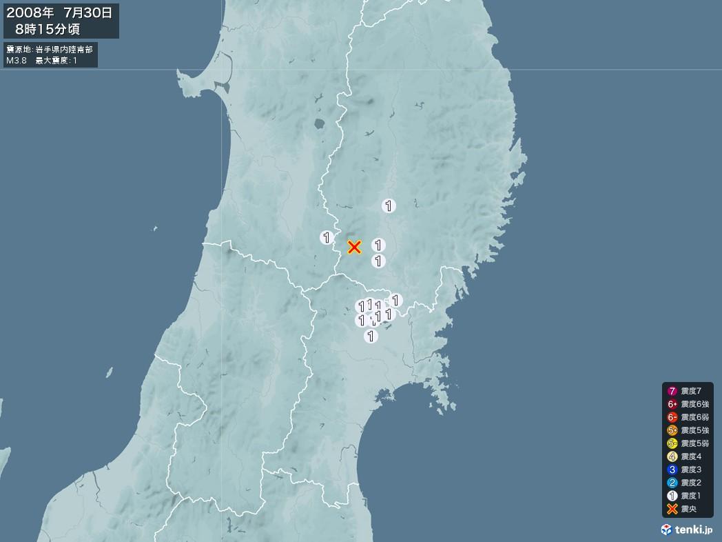 地震情報 2008年07月30日 08時15分頃発生 最大震度:1 震源地:岩手県内陸南部(拡大画像)