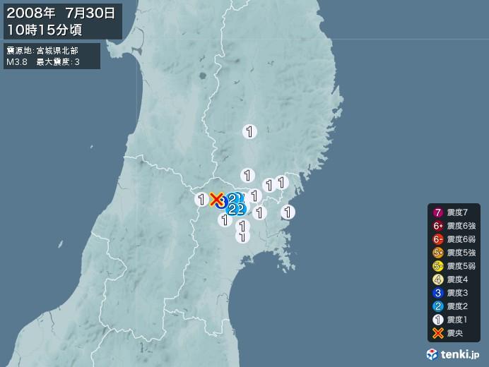 地震情報(2008年07月30日10時15分発生)