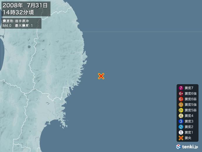 地震情報(2008年07月31日14時32分発生)