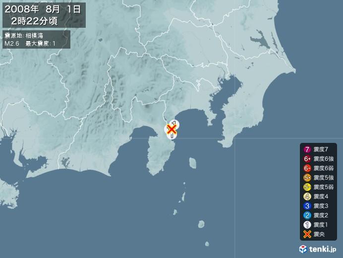 地震情報(2008年08月01日02時22分発生)