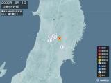 2008年08月01日02時55分頃発生した地震
