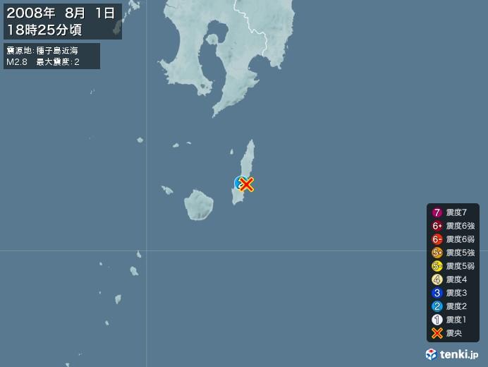 地震情報(2008年08月01日18時25分発生)