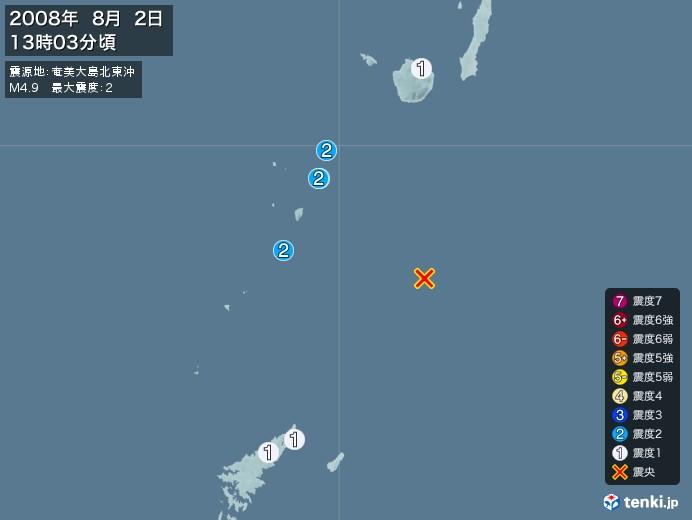地震情報(2008年08月02日13時03分発生)