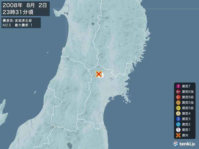 地震情報(2008年08月02日23時31分発生)