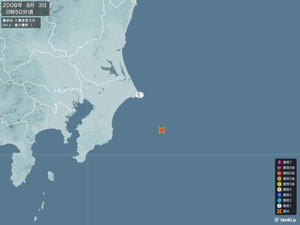 地震情報 2008年08月03日 00時50分頃発生 最大震度:1 震源地:千葉県東方沖(拡大画像)