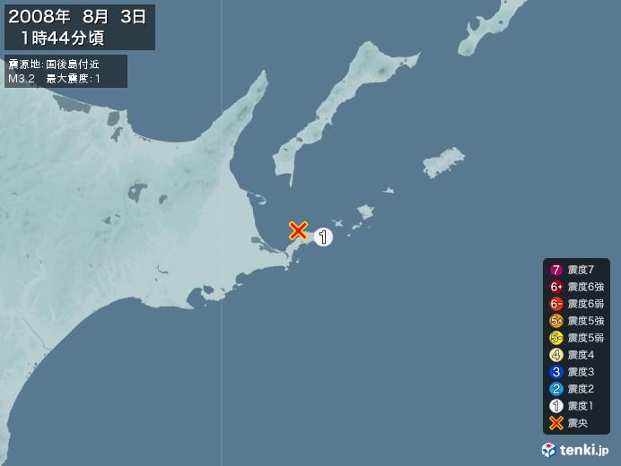 地震情報(2008年08月03日01時44分発生)