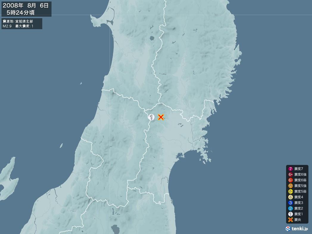 地震情報 2008年08月06日 05時24分頃発生 最大震度:1 震源地:宮城県北部(拡大画像)