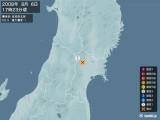 2008年08月06日17時23分頃発生した地震