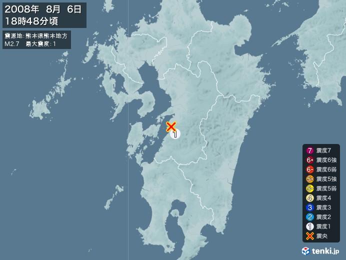 地震情報(2008年08月06日18時48分発生)