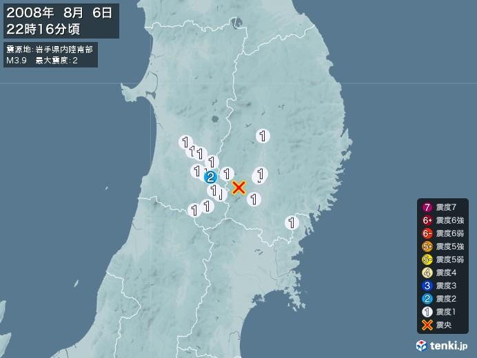 地震情報(2008年08月06日22時16分発生)