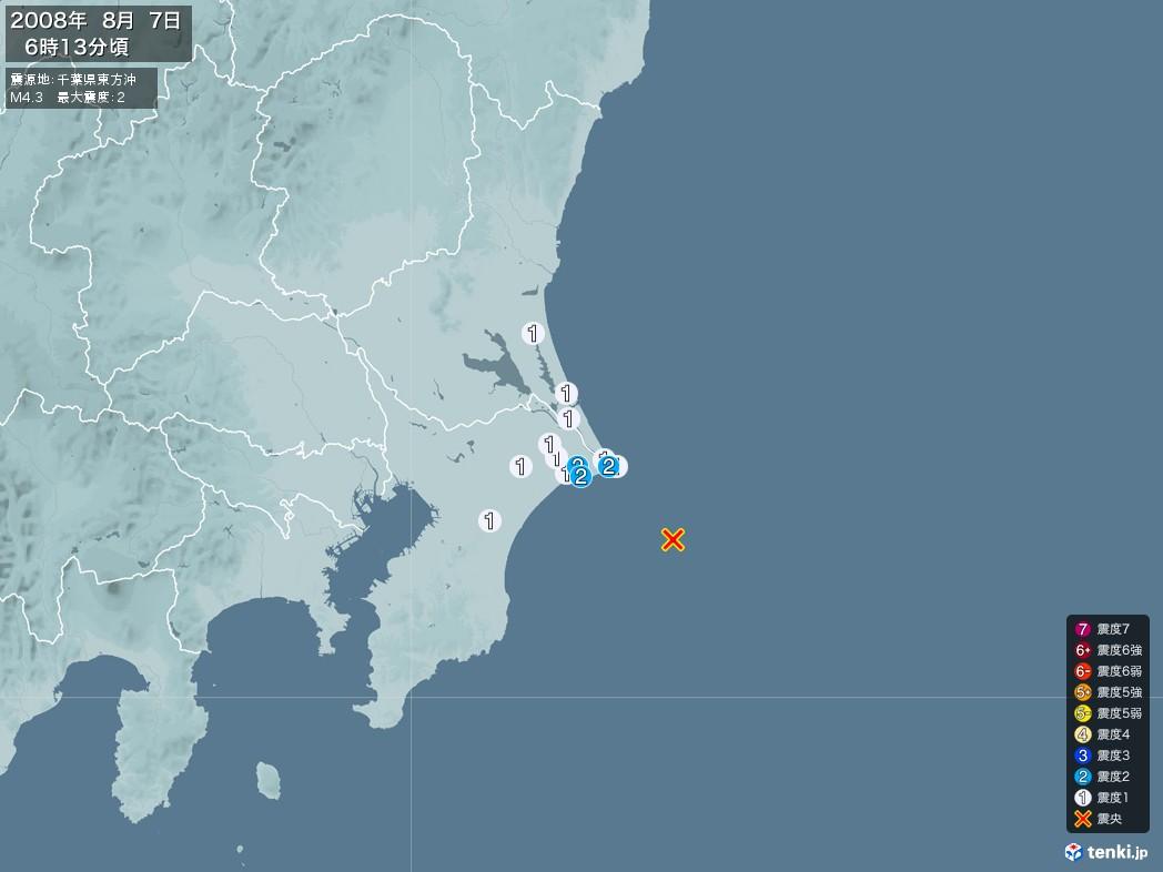地震情報 2008年08月07日 06時13分頃発生 最大震度:2 震源地:千葉県東方沖(拡大画像)