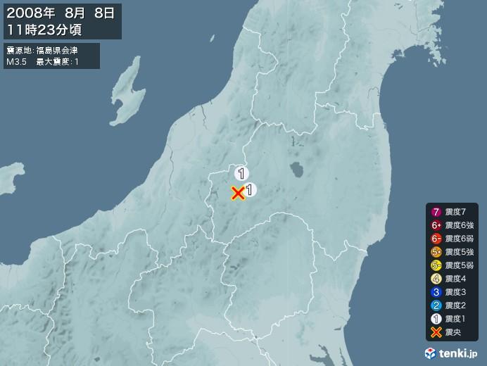 地震情報(2008年08月08日11時23分発生)