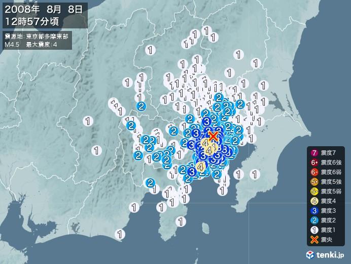 地震情報(2008年08月08日12時57分発生)