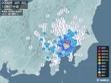 2008年08月08日12時57分頃発生した地震