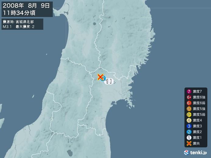 地震情報(2008年08月09日11時34分発生)