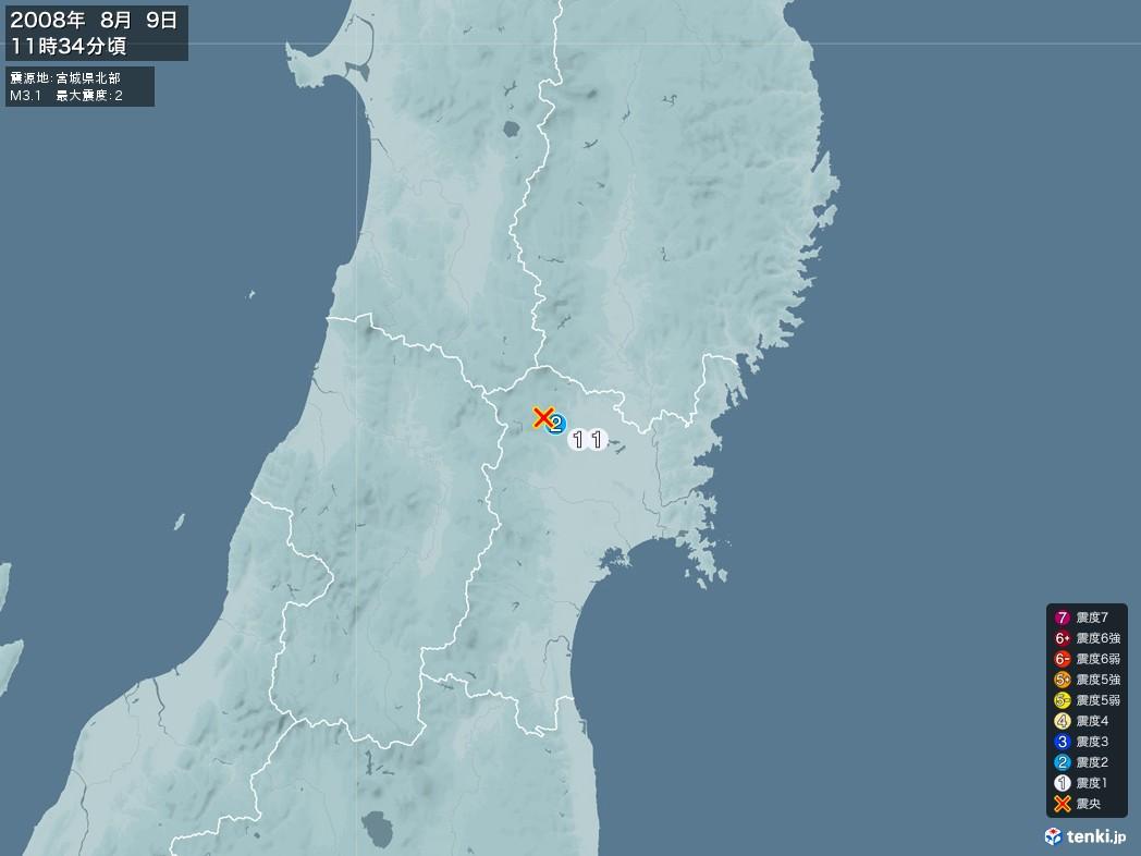 地震情報 2008年08月09日 11時34分頃発生 最大震度:2 震源地:宮城県北部(拡大画像)