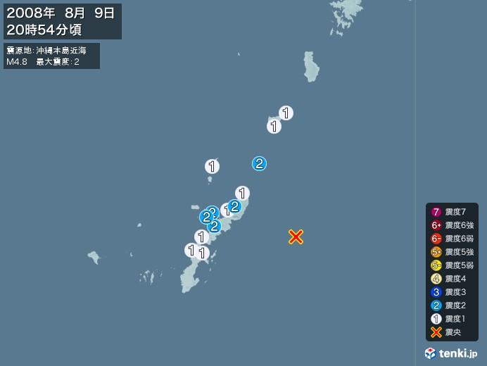 地震情報(2008年08月09日20時54分発生)