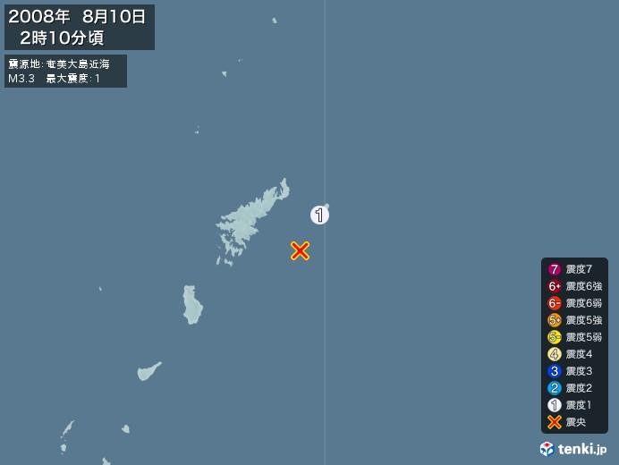 地震情報(2008年08月10日02時10分発生)