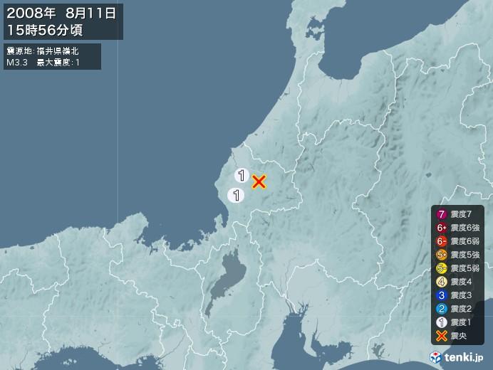 地震情報(2008年08月11日15時56分発生)