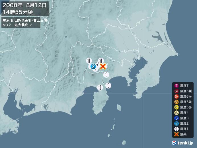 地震情報(2008年08月12日14時55分発生)