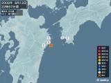 2008年08月12日22時57分頃発生した地震