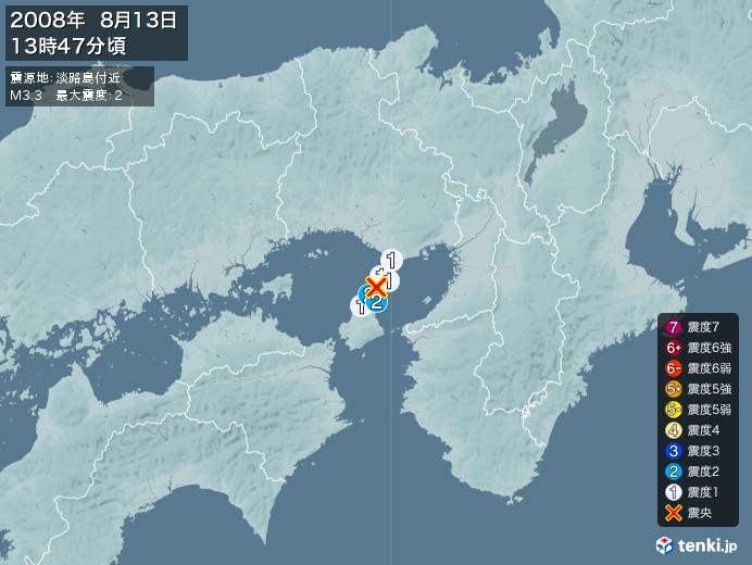 地震情報(2008年08月13日13時47分発生)