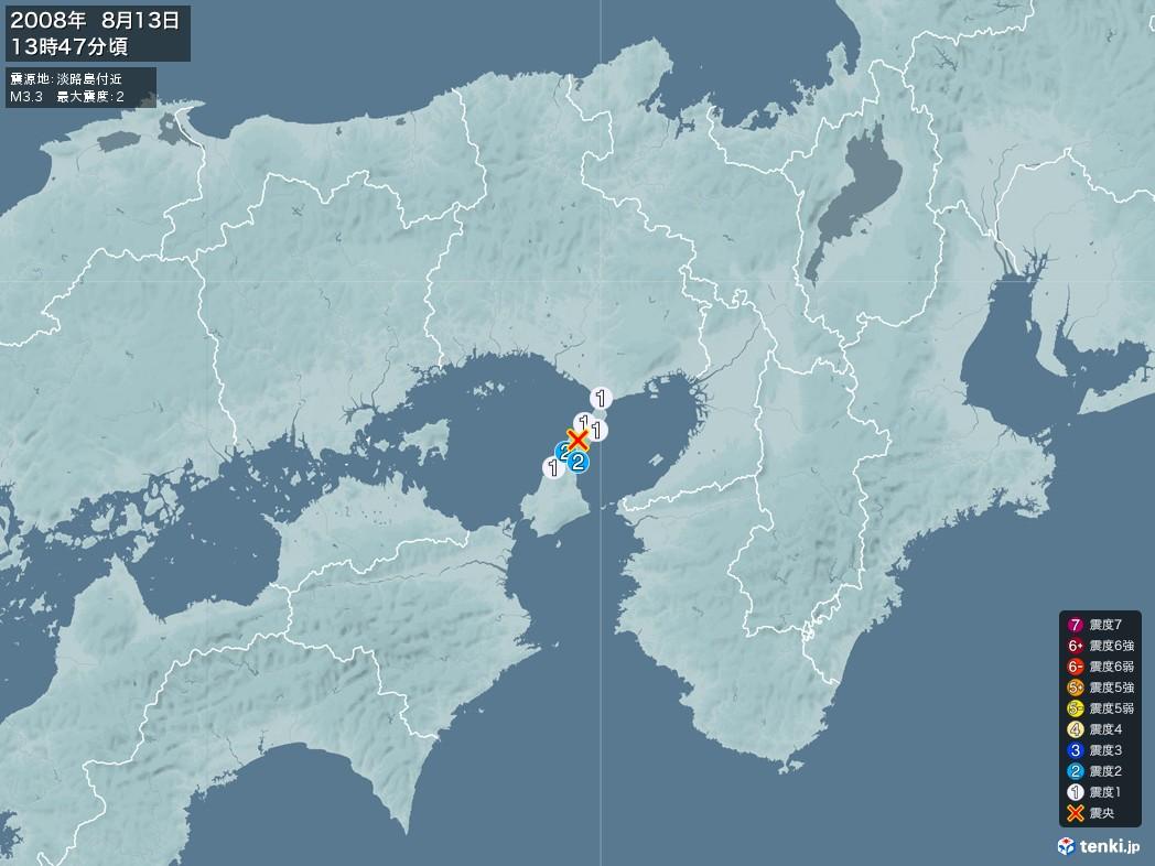 地震情報 2008年08月13日 13時47分頃発生 最大震度:2 震源地:淡路島付近(拡大画像)