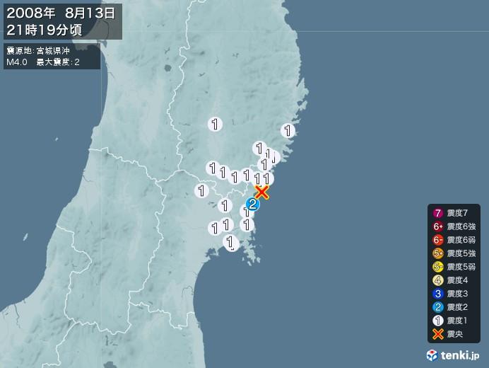 地震情報(2008年08月13日21時19分発生)