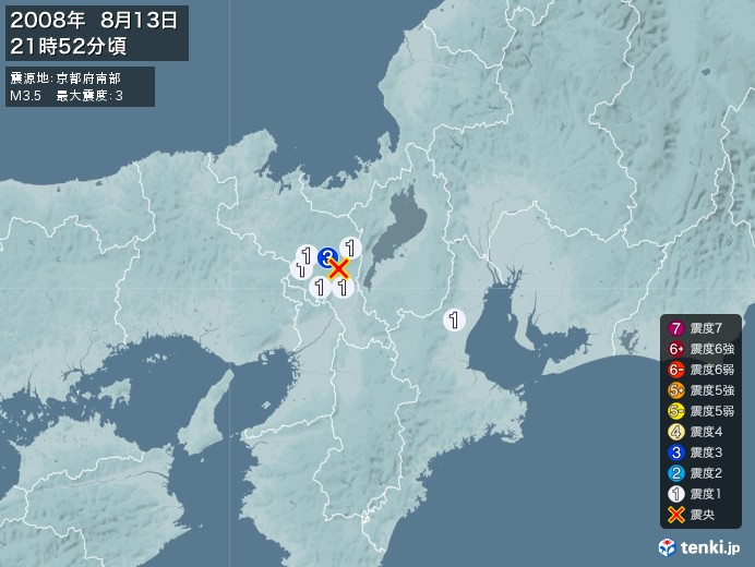 地震情報(2008年08月13日21時52分発生)