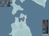 2008年08月14日18時04分頃発生した地震