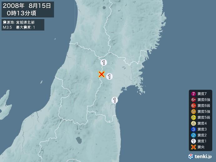 地震情報(2008年08月15日00時13分発生)