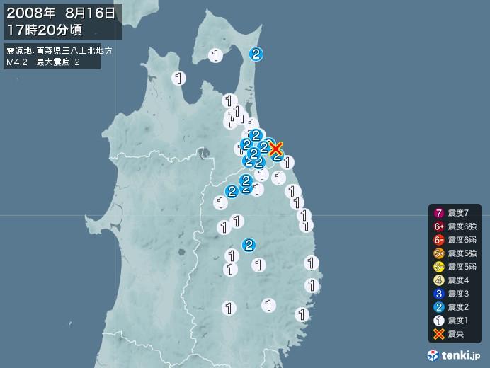地震情報(2008年08月16日17時20分発生)