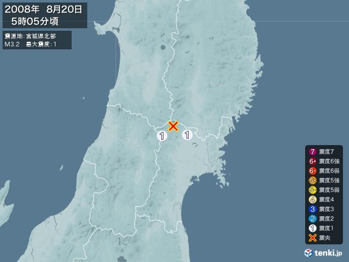 地震情報(2008年08月20日05時05分発生)