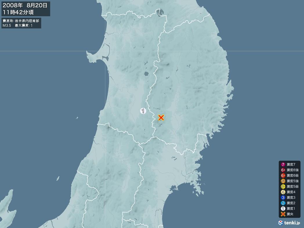地震情報 2008年08月20日 11時42分頃発生 最大震度:1 震源地:岩手県内陸南部(拡大画像)