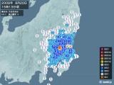 2008年08月20日15時13分頃発生した地震