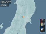 2008年08月20日21時39分頃発生した地震