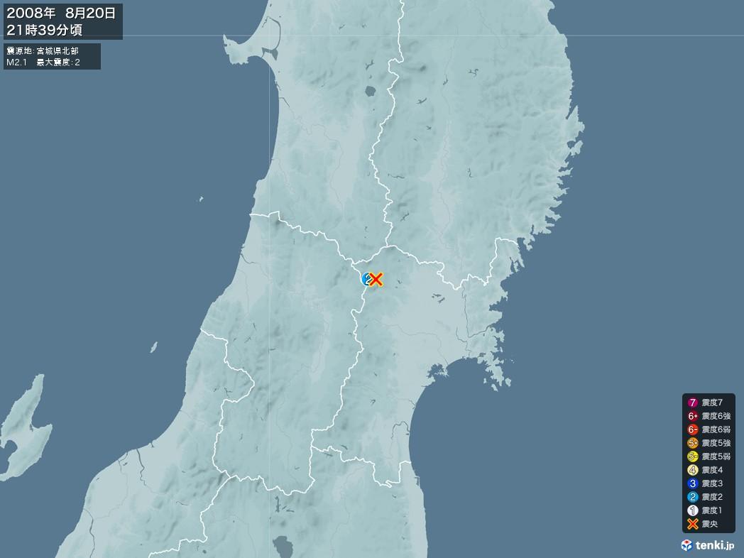 地震情報 2008年08月20日 21時39分頃発生 最大震度:2 震源地:宮城県北部(拡大画像)