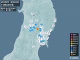 2008年08月22日15時02分頃発生した地震