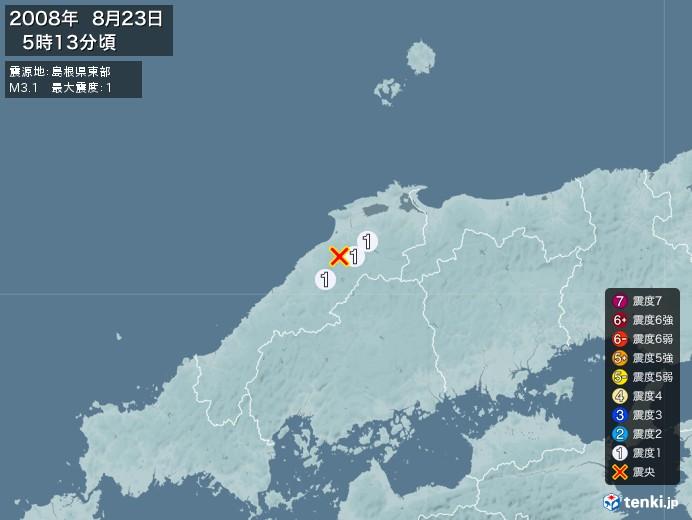 地震情報(2008年08月23日05時13分発生)